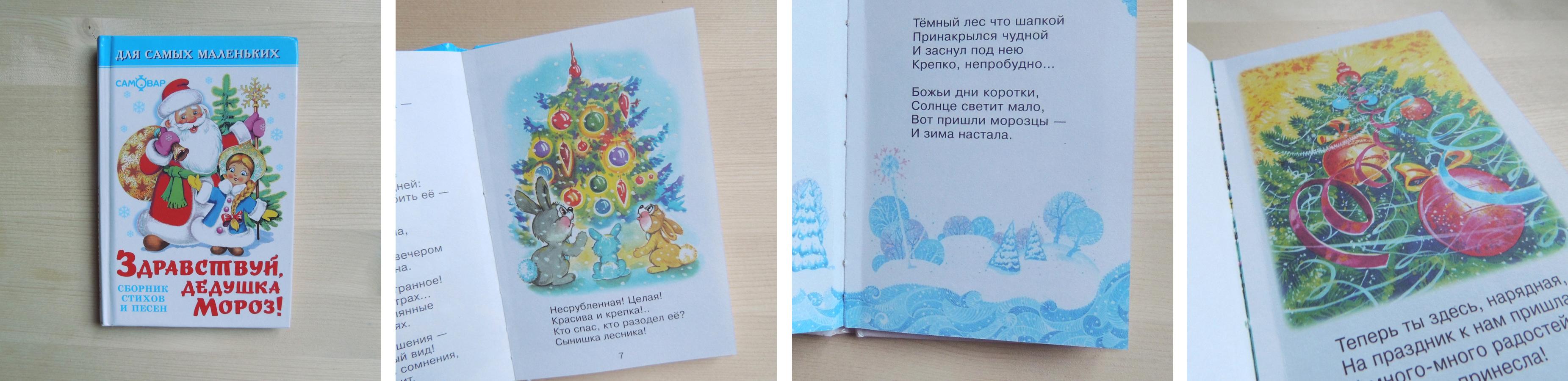 детские зимние книги 1