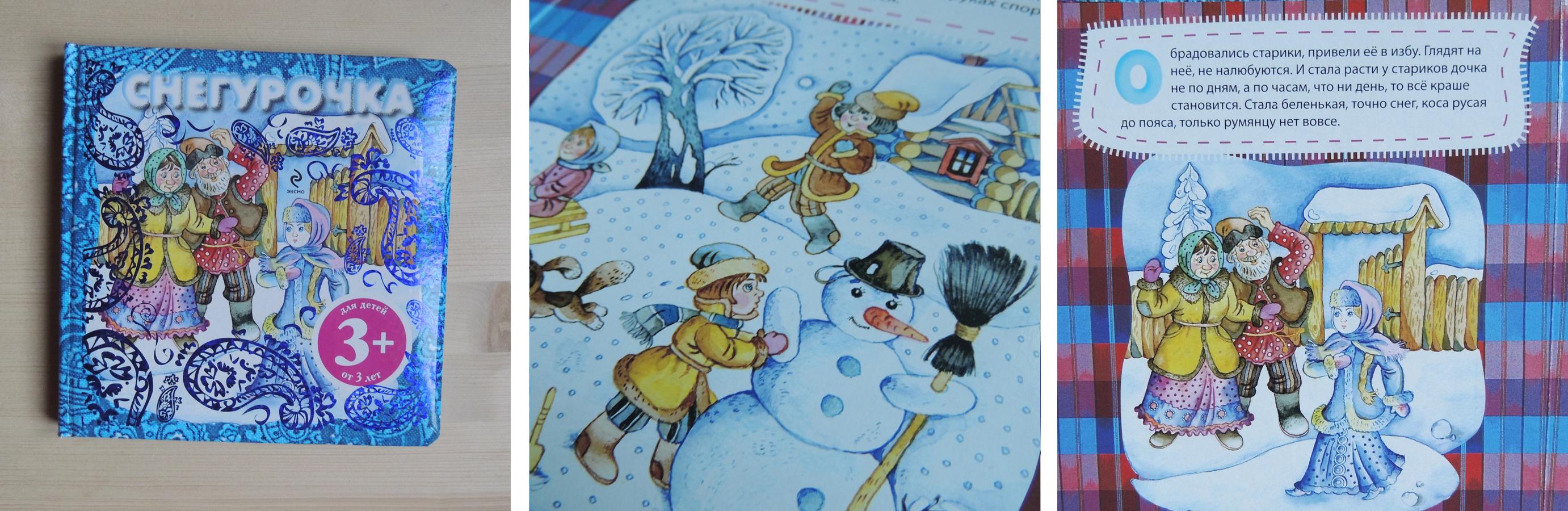 детские зимние книги 6