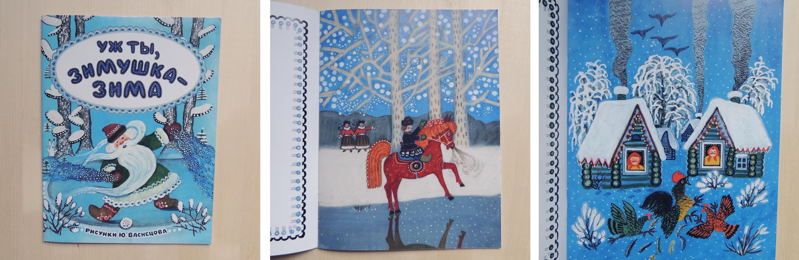 детские зимние книги 8