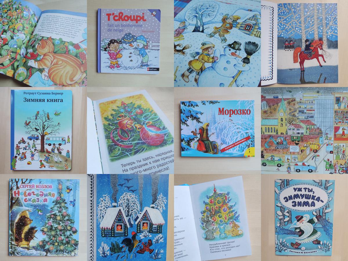 детские зимние книги