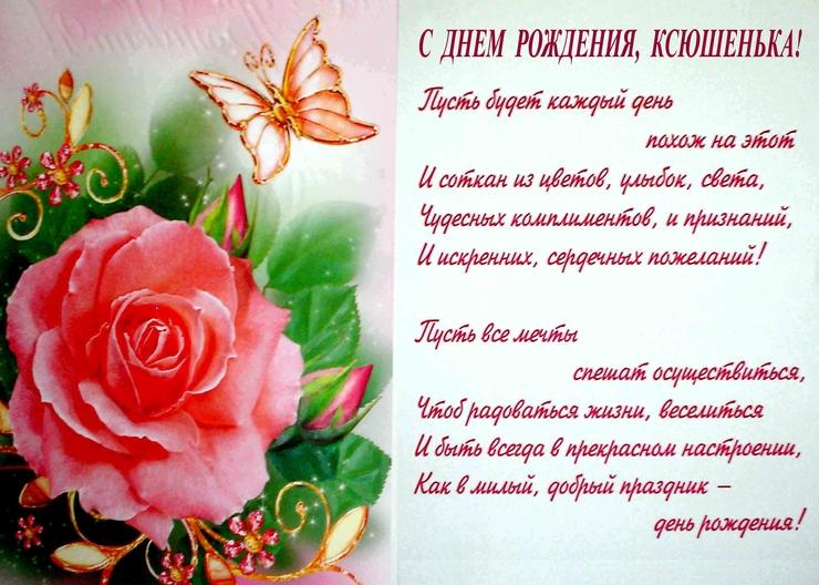 Ксюша с днем рождения прикольные поздравления