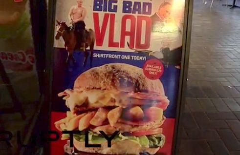 гамбургер путин