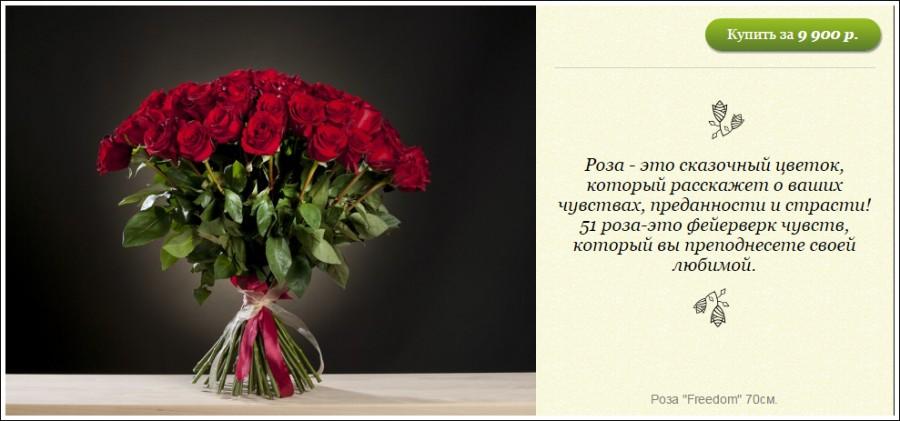 роза фан