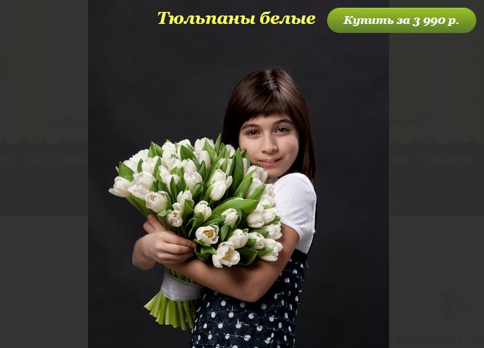тюльпаны фан