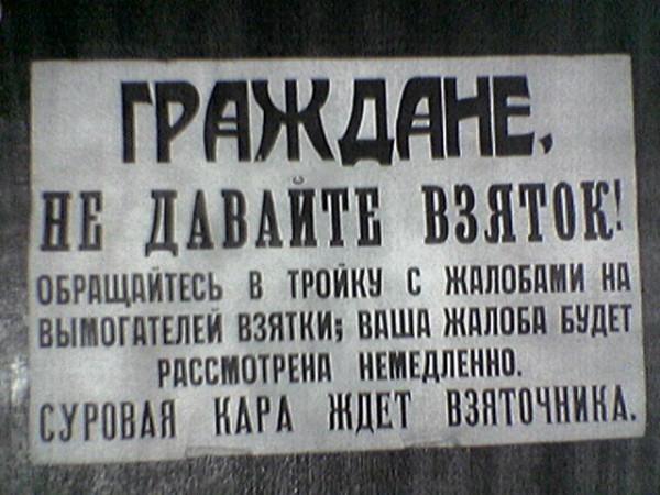 Взятка-2