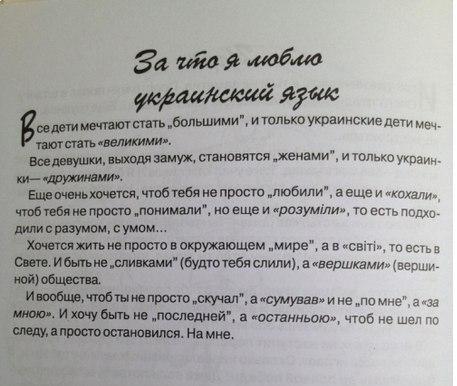 Люблю украинский
