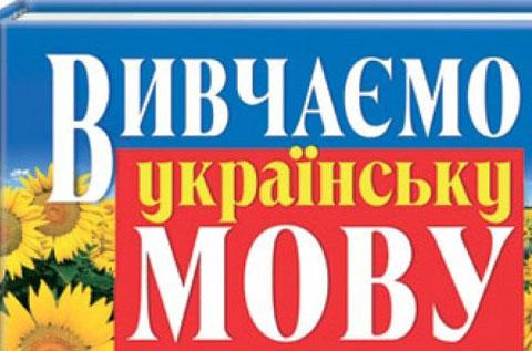 Укр.м.1