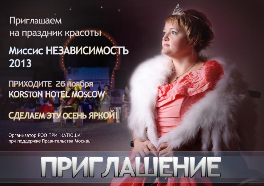2013_Миссис-приглашение_04-small