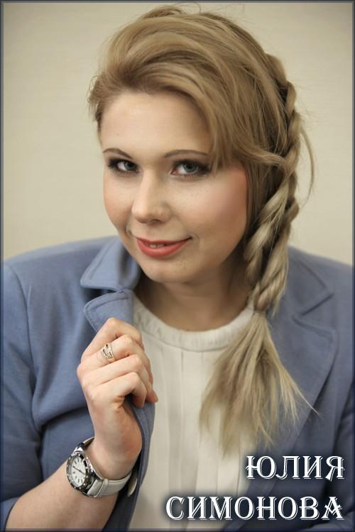 Симонова Юлия(web)