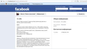Новое поколение Фейсбук О себе