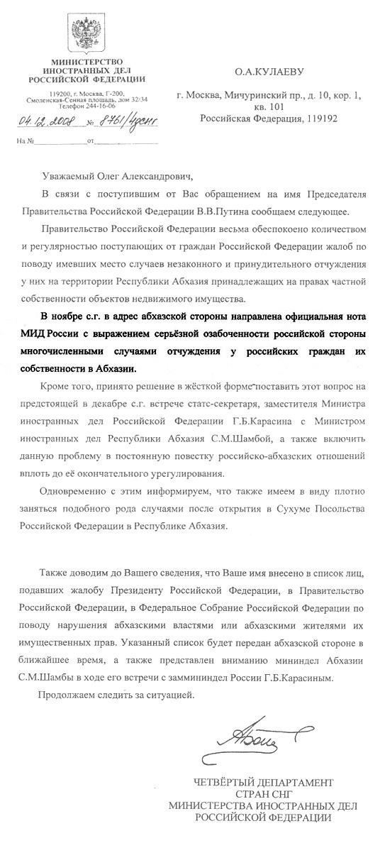 Еще одна статья про Абхазию..