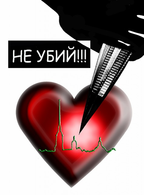 МАРШ за сохранение Петербурга