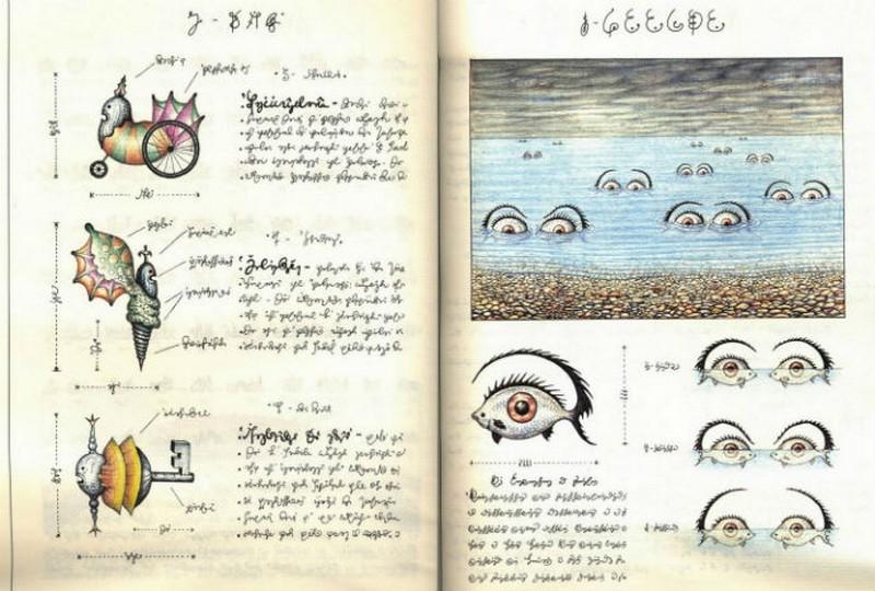 Codex seraphinianus - загадочная книга о выдуманном мире 5