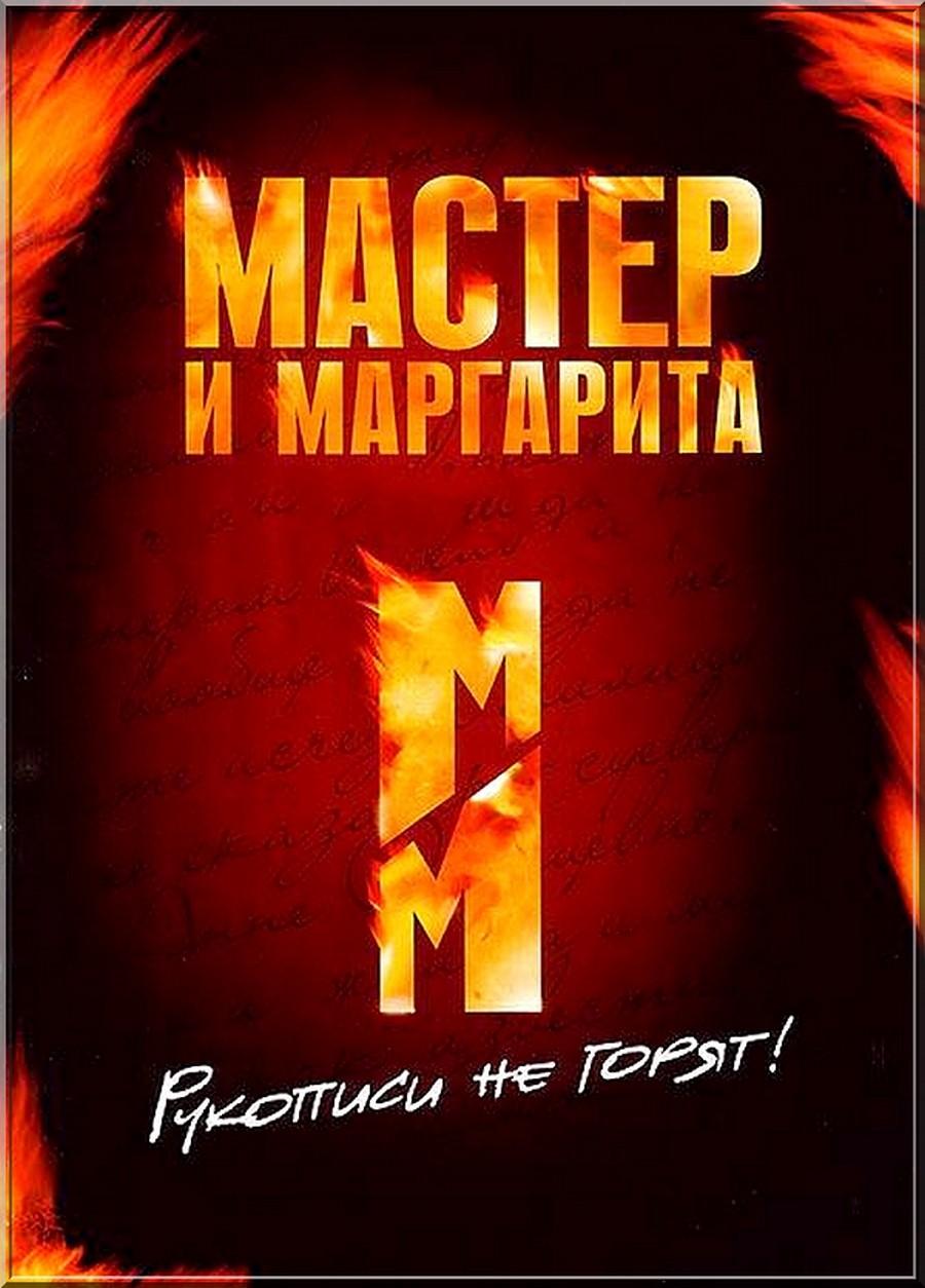 Мастер и Маргарита - сериал Владимира Бортко 1