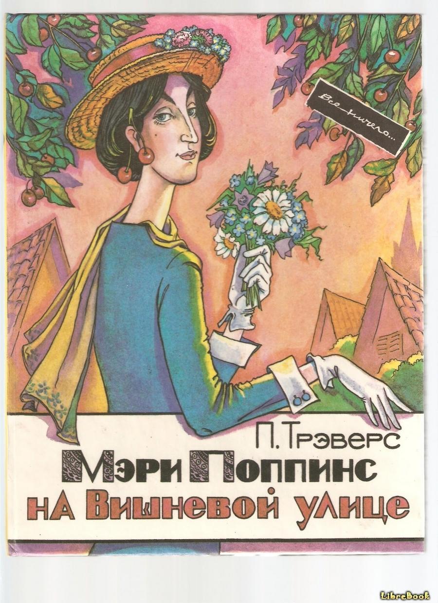 Мэри Поппинс - образ идеальной няни 3