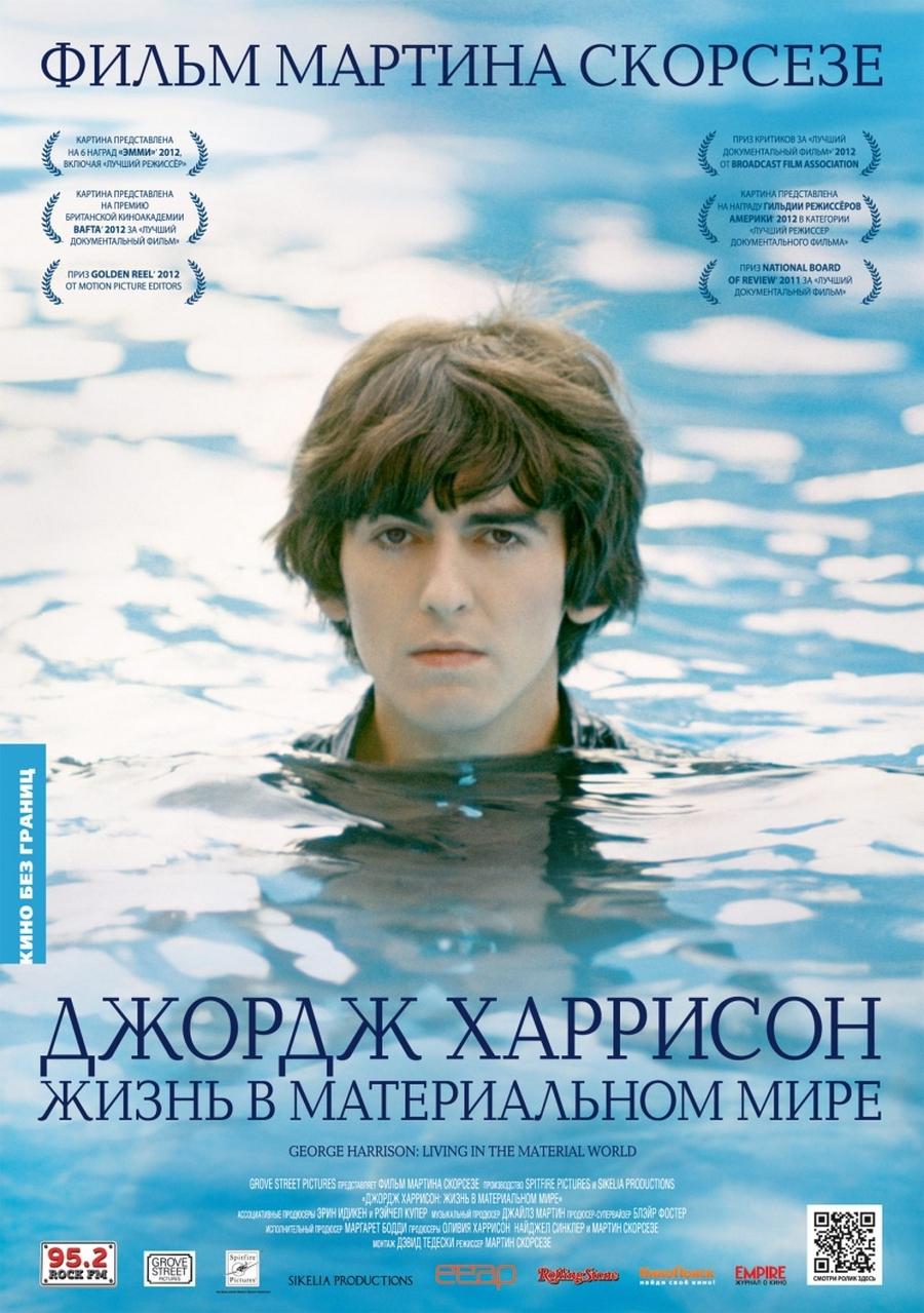 Несколько хороших фильмов, которые я недавно посмотрел 4