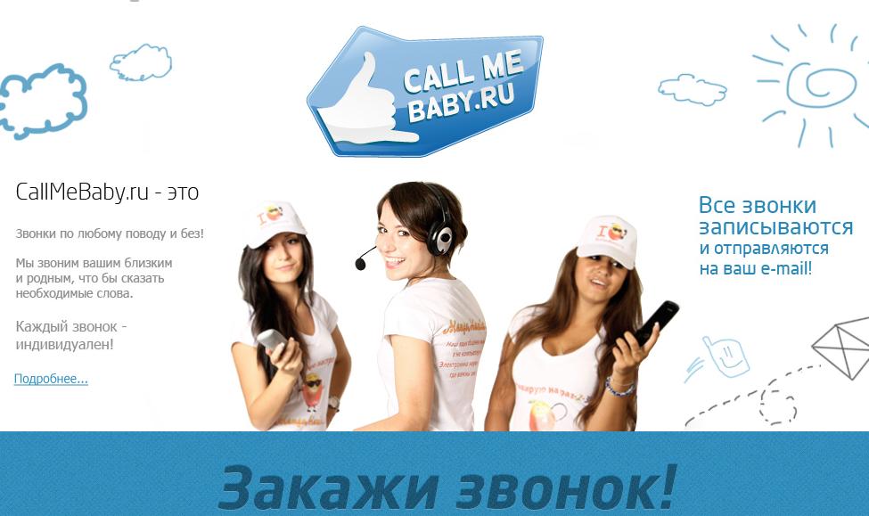 Поздравления в стихах и не только от CallMeBaby 3