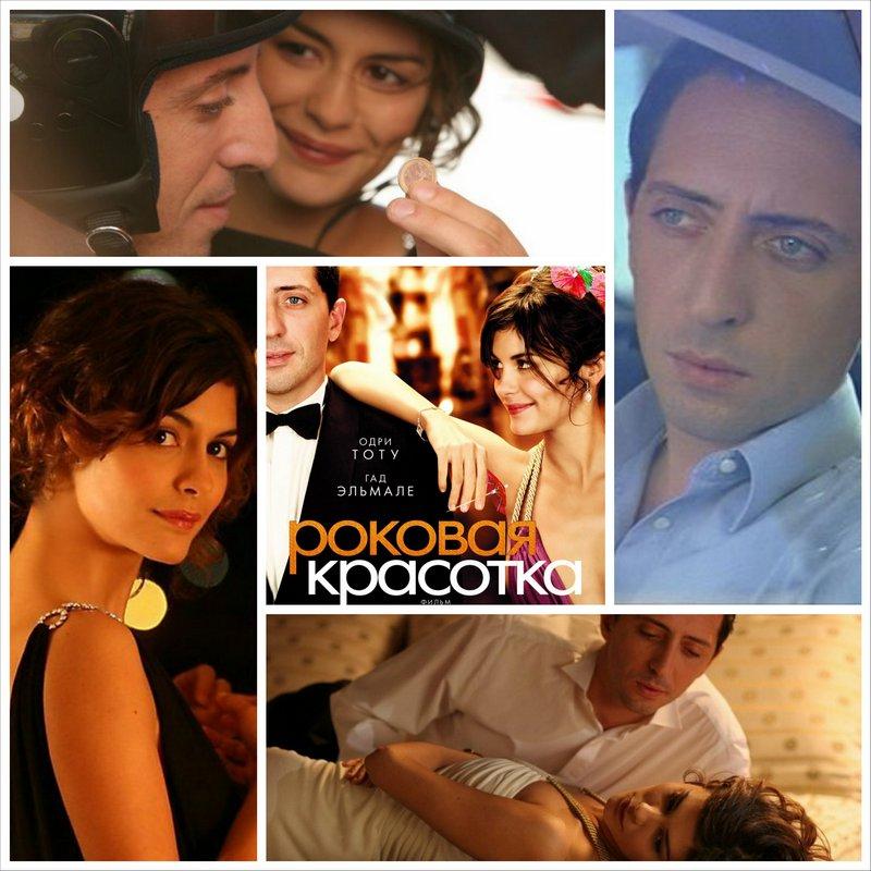 Фильм Роковая красотка - отличная французская комедия для всех