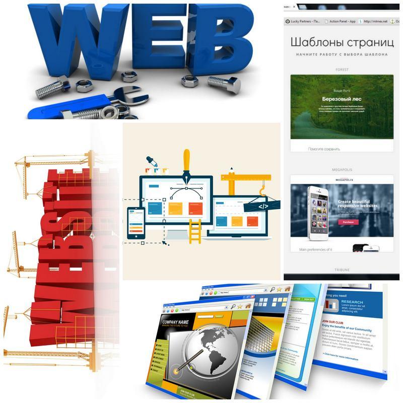 Конструкторы сайтов их достоинства и недостатки