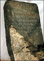 Необъяснимые находки археологов
