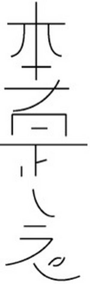 Загадочные символы рейки 3