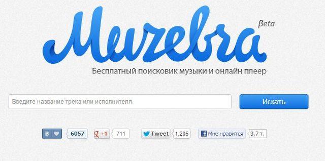 Muzebra - очень удобный бесплатный поисковик музыки 1