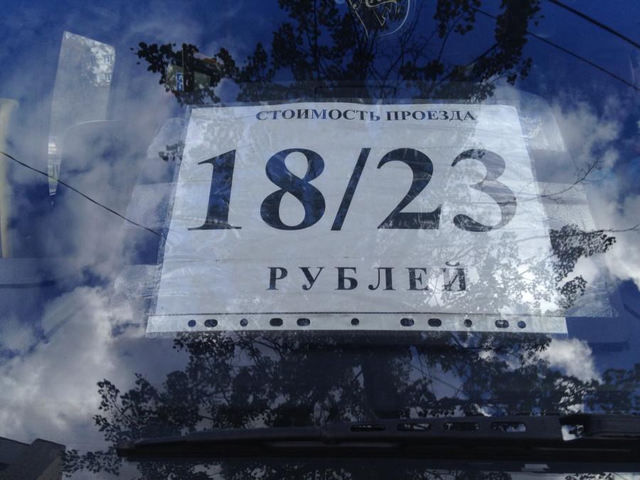18 рублей по району/ 23 рубля Старокамышинск - ЮУрГУ