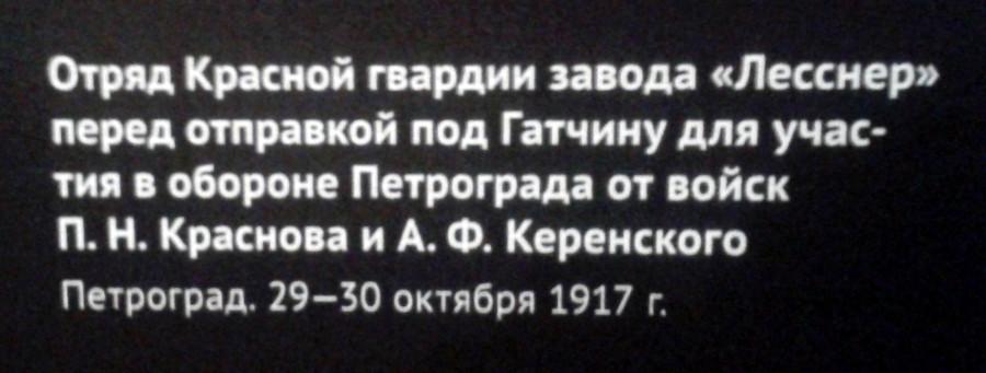 """""""Лесснеровцы""""."""
