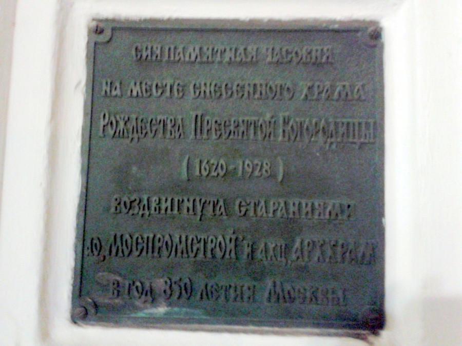 20180105_215032_табличка на часовне на месте снесённого храма