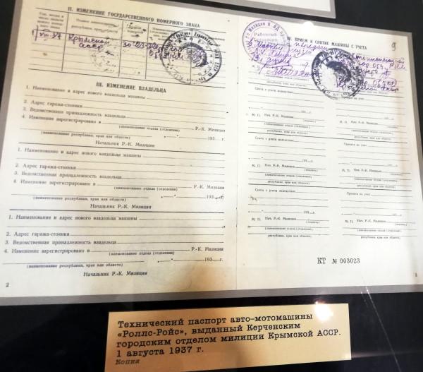 IMG_20190329_174836_техпаспорт Ройса