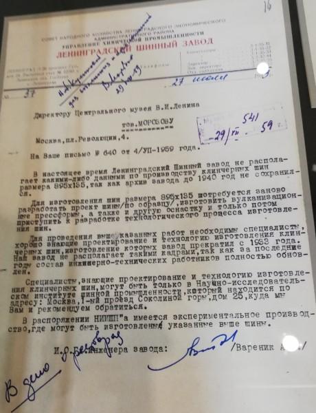 IMG_20190329_174859_отписка Ленинградского шинного завода