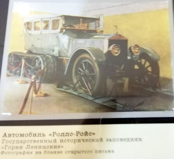 IMG_20190329_174942_Ройс_Кегресс_Горки_открытка