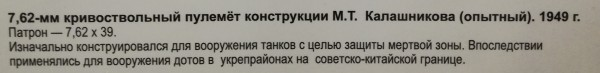 IMG_20190801_162017_кривоствольный пулемёт Калашникова