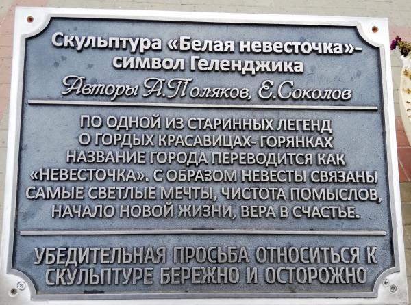 IMG_20190925_143450_невесточка_табличка