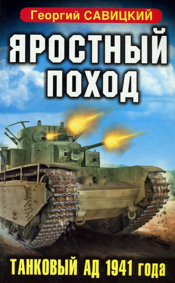 img368-tanki_1941