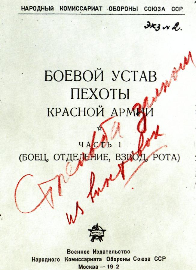 img093_устав