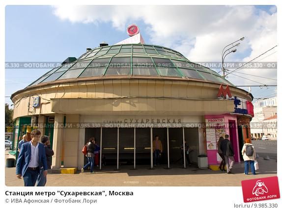 stantsiya-metro-suharevskaya-moskva-0009985330-preview_090909