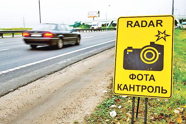 Radar-fotokontrol_909875