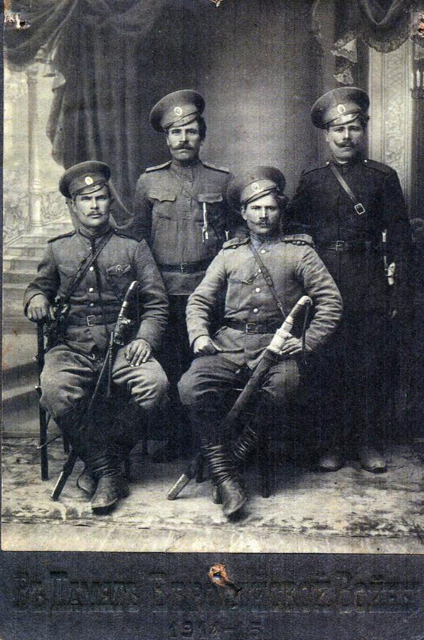 Донские казаки. 1915 год.