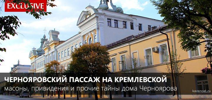 chernoyarovsky_passazh_kazan00