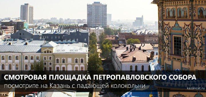 smotrovaya_ploshadka_petropavlovskiy_sobor_kazan00