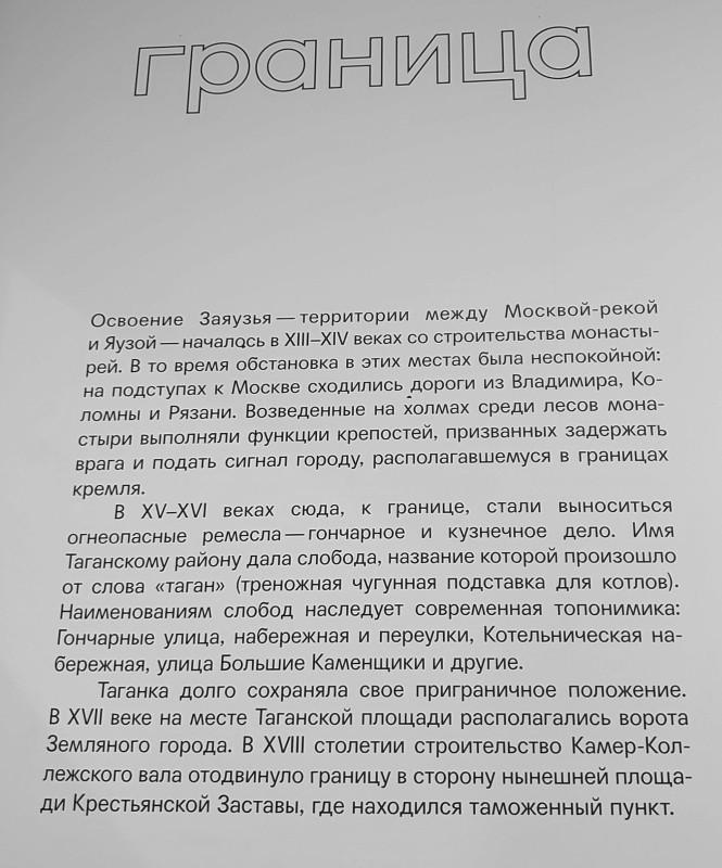 Заяузье 1.jpg