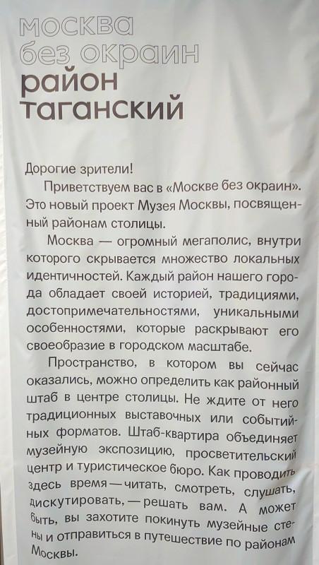 Москва без окраин. Таганка. 0.jpg