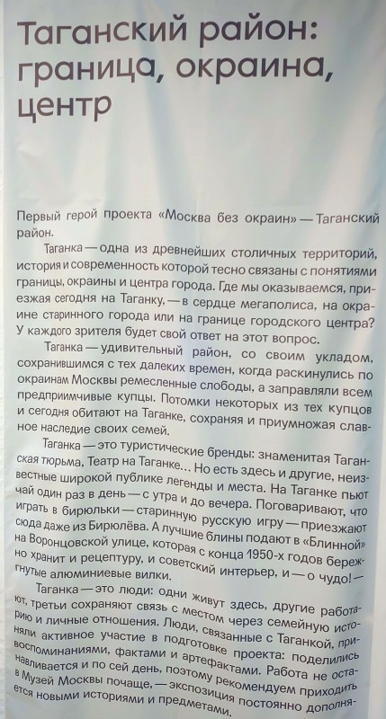 Москва без окраин. Таганка. 2.jpg