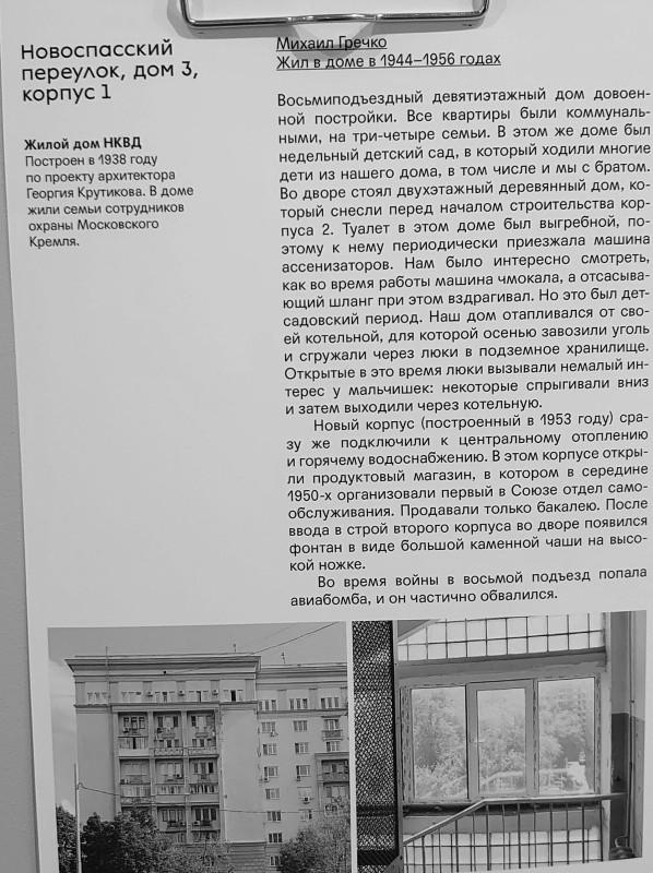 Новоспасский переулок Михаил Гречко 1944-1956.jpg