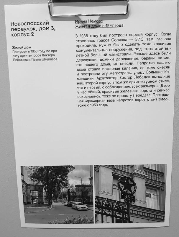 Новоспасский переулок2.jpg