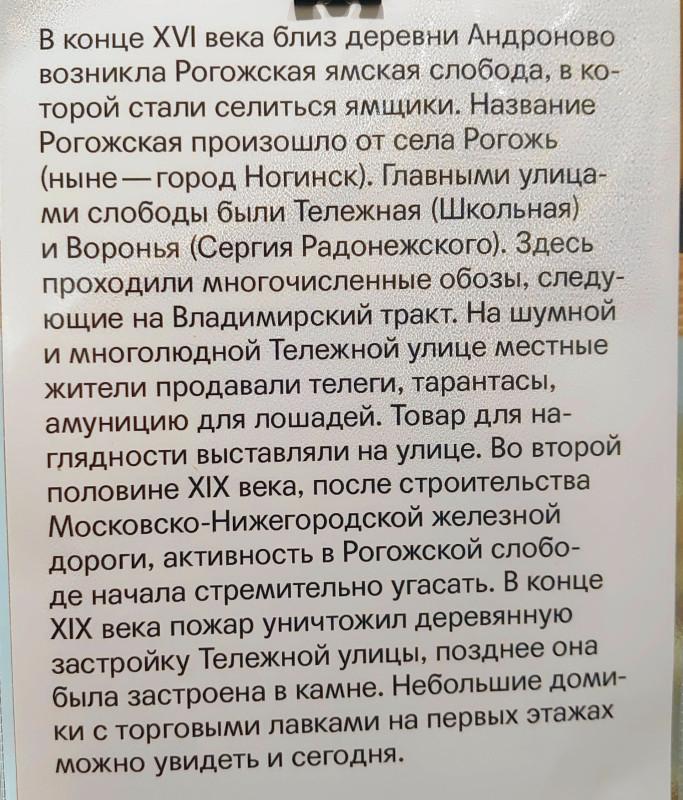 Рогожская слобода.jpg