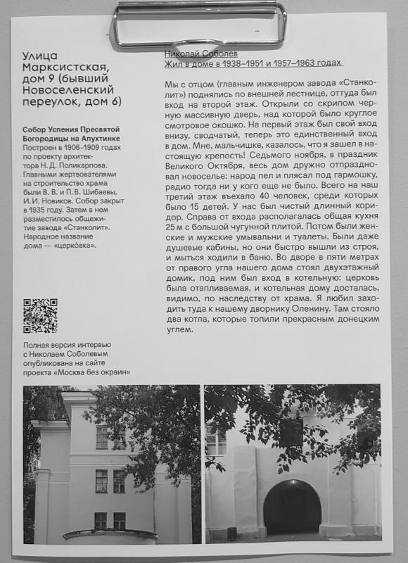 Улица марксистская 1.jpg