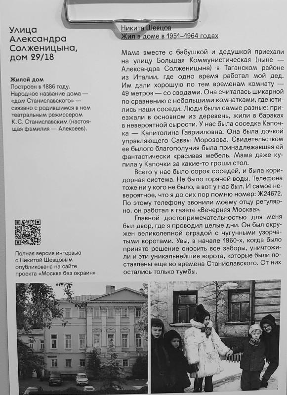 Улица Солженицына  1.jpg