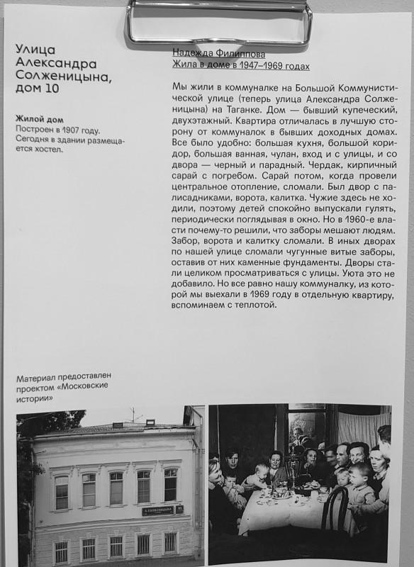 Улица Солженицына  2 Надежда Филиппова.jpg
